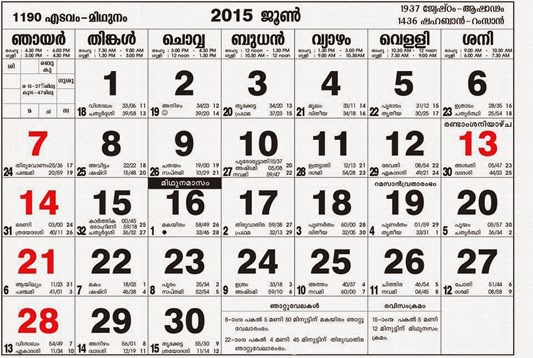 GraphicsAccelerators: malayalam calendar 2016 free download