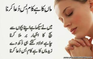 urdu 4 lines pics