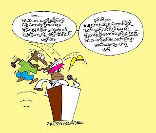 Cartoon Nay Myo Aye – အႏိုုင္လိုုခ်င္ အရႈံးေပး၊ ႏွလုုံးေအးတဲ့ေဆး
