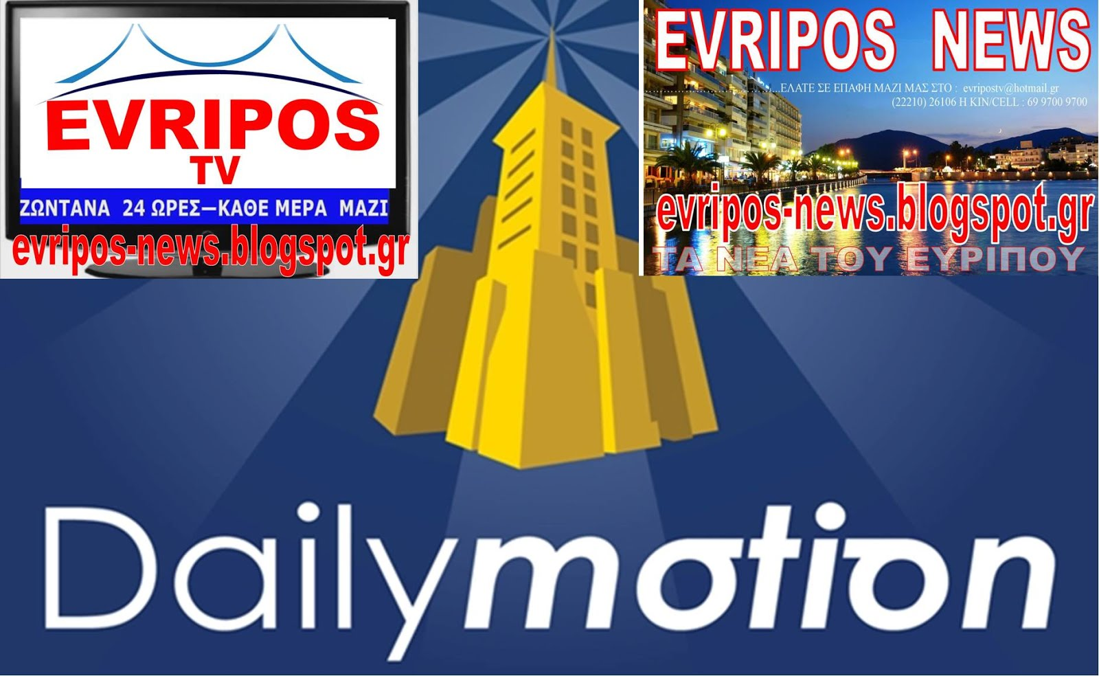 EVRIPOS TV ΣTO DAILYMOTION