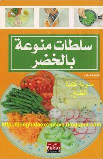 كتاب سلطات منوعة بالخضر. salatattemona.jpg