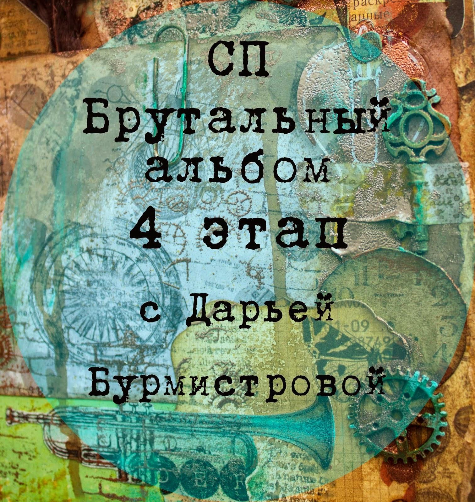 http://dburmistrova.blogspot.ru/2015/02/4.html