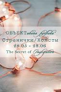 """""""ОБЪЕКТивная"""" рубрика - СТРАНИЧКА / ХОЛСТ"""