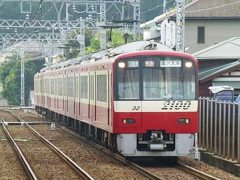 B特急 金沢文庫行き 2100形