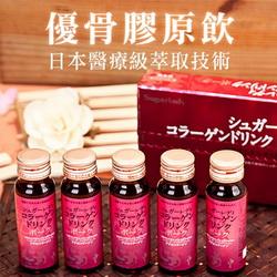 Sugarlady 膠原蛋白飲、漾肌膠原飲、優骨膠原飲、保養品 評價心得 台灣哪裡買