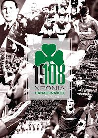 108 Χρόνια Παναθηναϊκός Αθλητικός Όμιλος