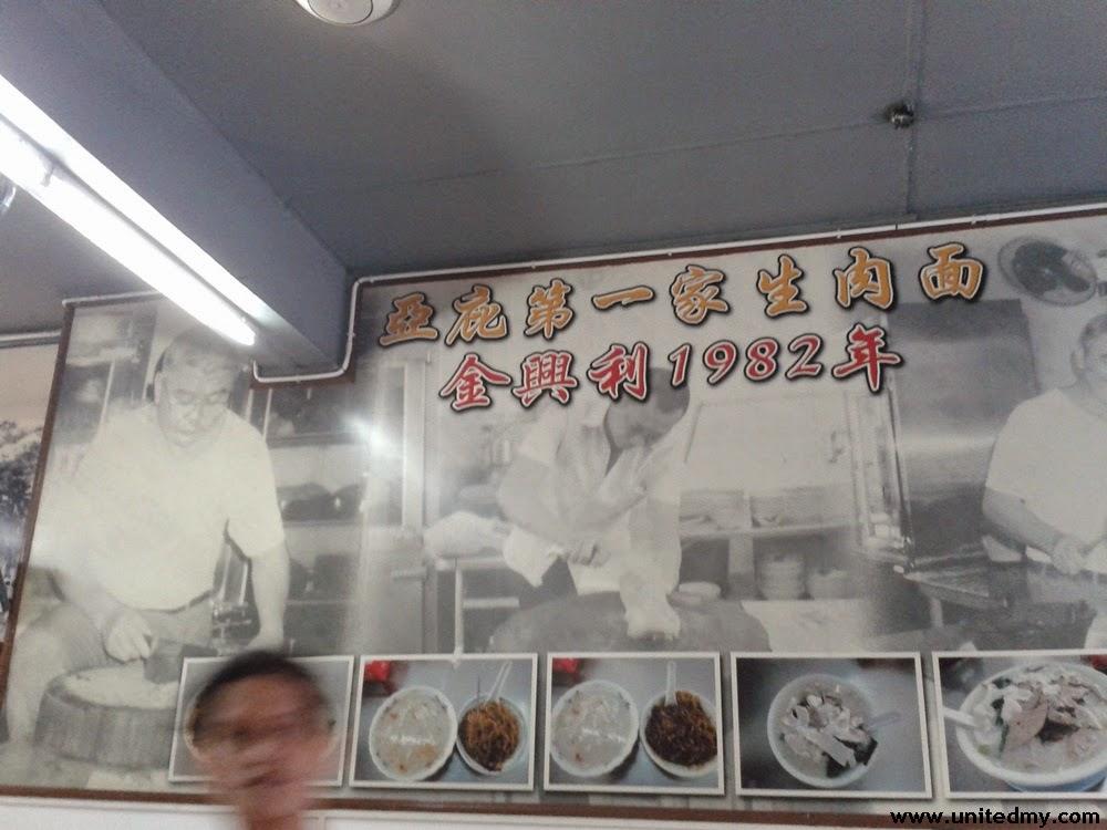 Kota Kinabalu Kim Hing Li 1982 Raw Pork Noodle-Sang Nyuk Mian