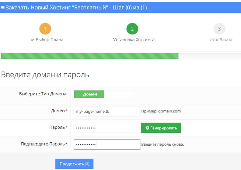 Как сделать сайт хостинг домен download xrumer 2.9