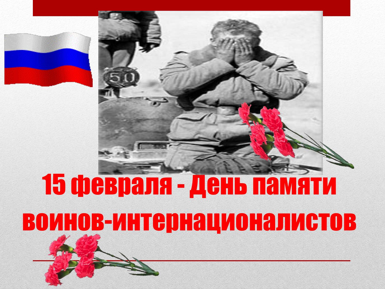 Поздравления воинов интернационалистов
