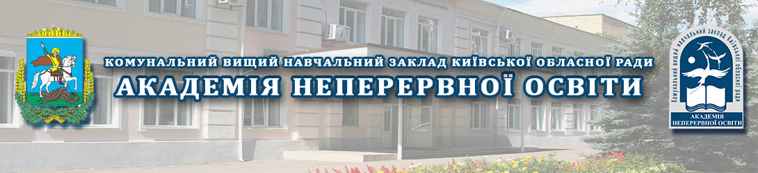 """КВНЗ КОР """"АКАДЕМІЯ НЕПЕРЕРВНОЇ ОСВІТИ"""""""