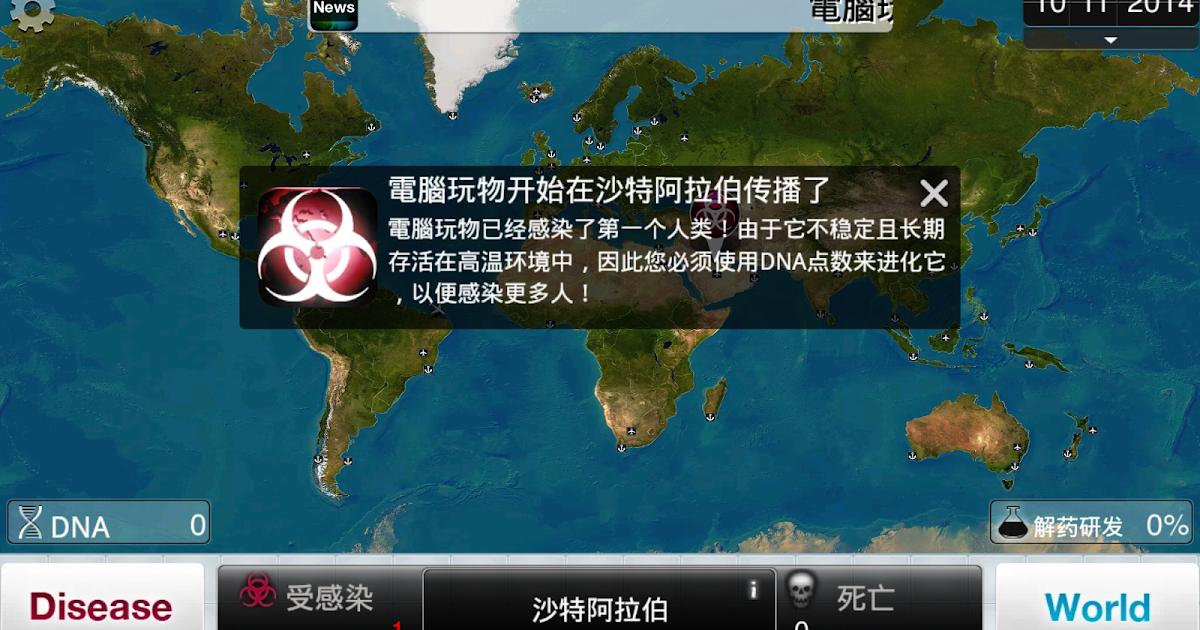 重玩經典遊戲 App: 瘟疫公司上癮的七個中毒階段