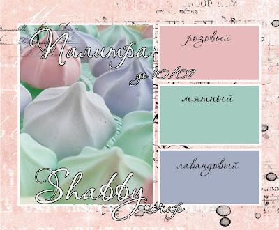 http://shabby-scrap.blogspot.ru/2014/06/blog-post_16.html