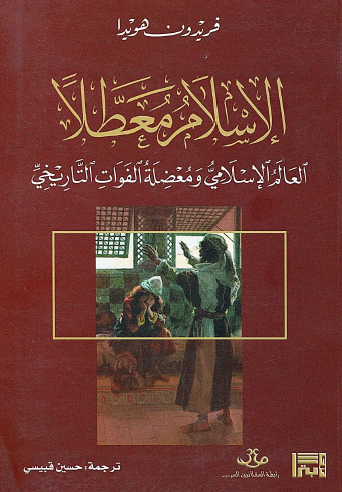 الإسلام معطلاً - كتابي أنيسي