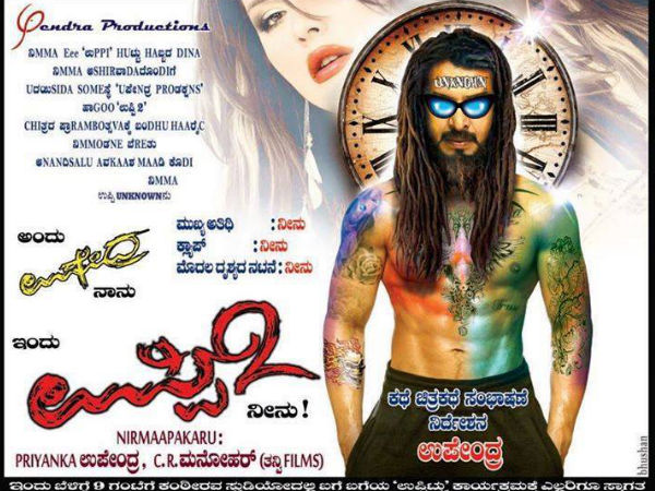 Uppi 2 (2015) Kannada Movie Mp3 Songs Download