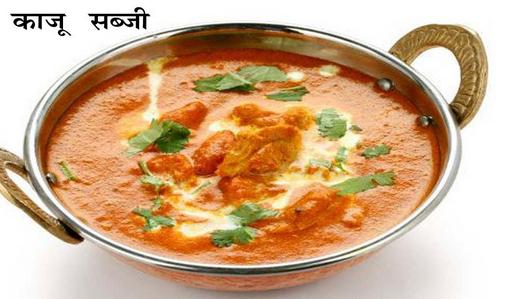 Special Khoye Kaaju ki Sabji