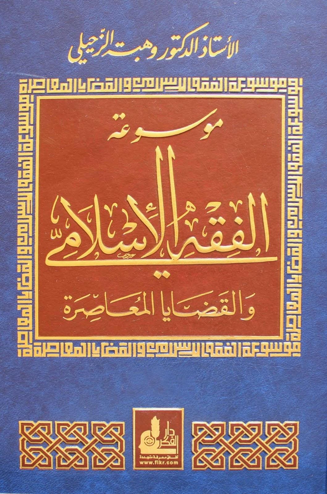 usul al fiqh arabic pdf