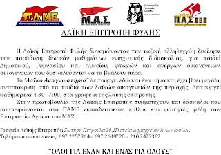 """Ώπα """"συντρόφια"""" του μαρξιστικού καθηγηταριού! Δεύτεροι και καταϊδρωμένοι; Κατά τα άλλα σας πείραξαν τα """"μαθήματα Ελληνικής ιστορίας"""" των """"φασιστών"""" της ΧΡΥΣΗΣ ΑΥΓΗΣ;"""