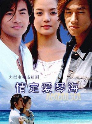 Tnh Trong Bin Tnh - Love At The Aegean Sea (2004) - FFVN - (40/40)