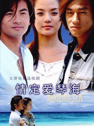 Tình Trong Biển Tình - Love At The Aegean Sea (2004) - FFVN - (40/40)