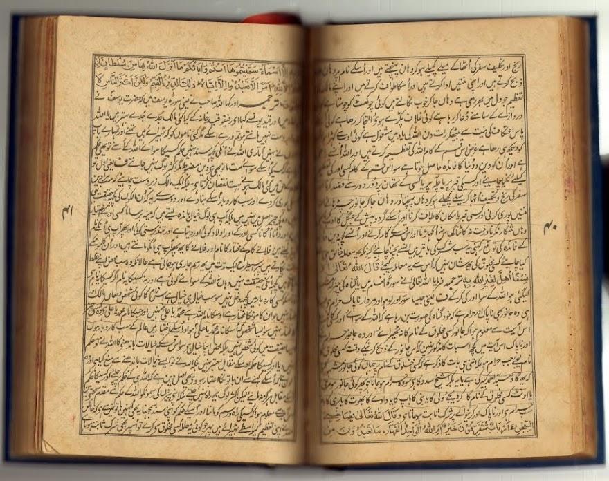 Taqwiyatul Ieemaan, pg 41
