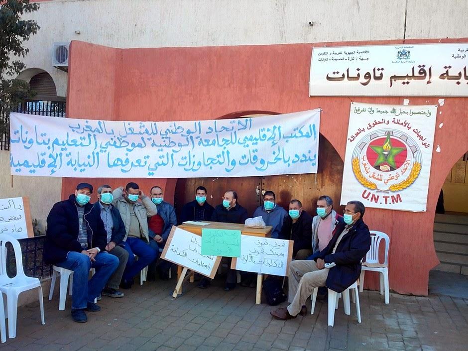 """تاونات: """"رائحة التكاليف المشبوهة ازكمت الانوف"""" شعار اعتصام الجامعة الوطنية لموظفي التعليم"""