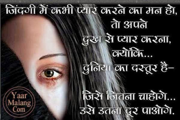 very sad hindi quotes - photo #29