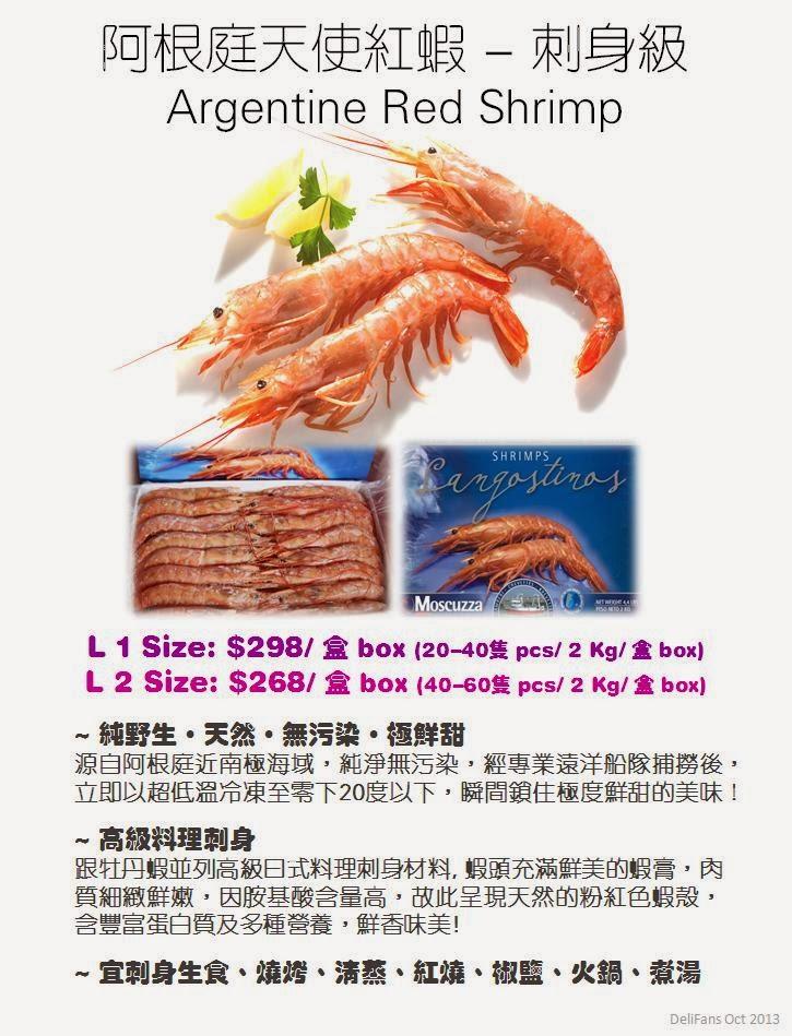 -           Argentine Red Shrimp - Sashimi Grade   DeliFans Blog