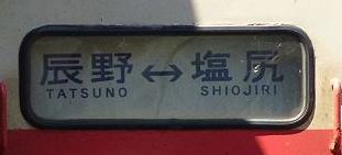 中央本線(辰野支線) 123系