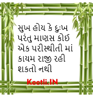 Reality Quotes Gujarati