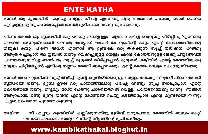 latest malayalam kambi kathakal pdf