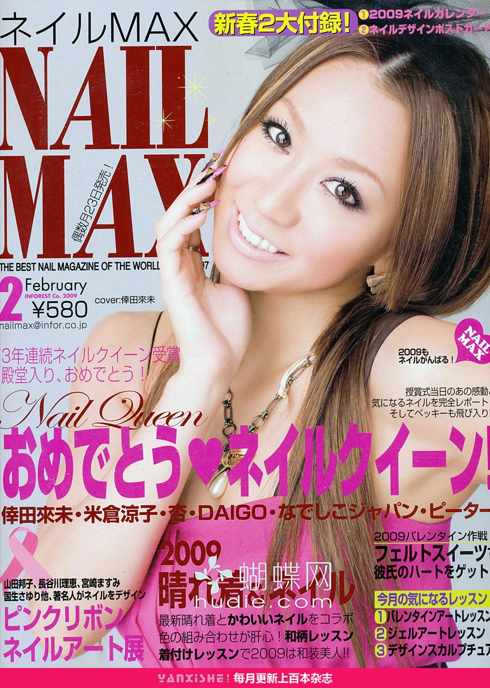 nail max february 2009 japanese magazine scans koda kumi
