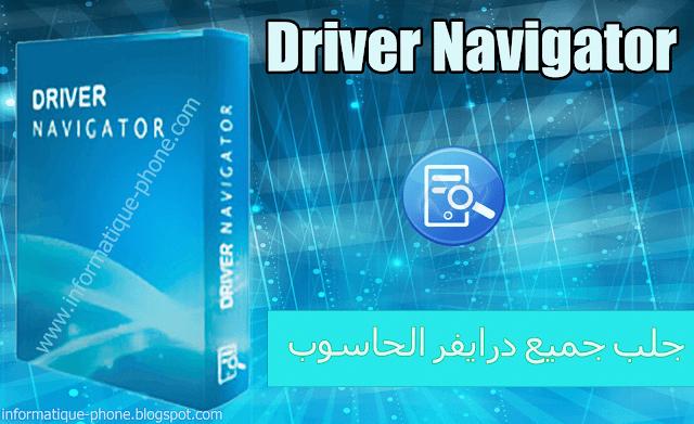تحميل برنامج جلب جميع تعريفات مجانا ـ Driver Navigator