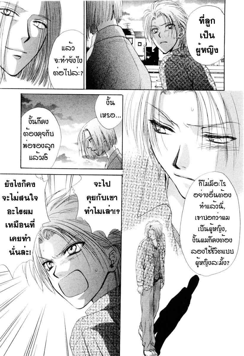 อ่านการ์ตูน Kakumei no Hi 1 ภาพที่ 24