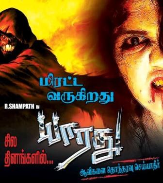Watch Yaarathu (2013) Tamil Movie Online