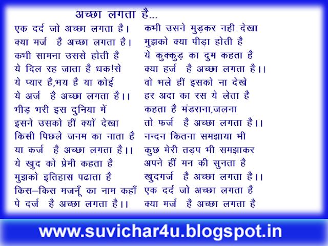 Achcha Lagata hai-Geet aur Kavita-6
