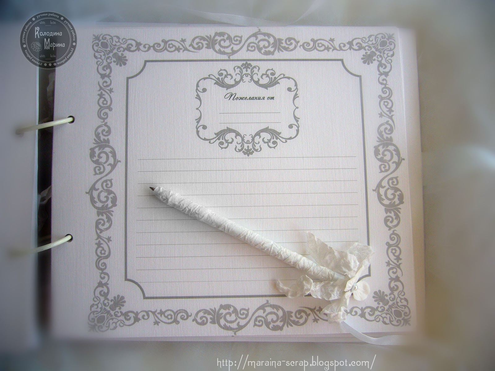 Книга свадьбы своими руками