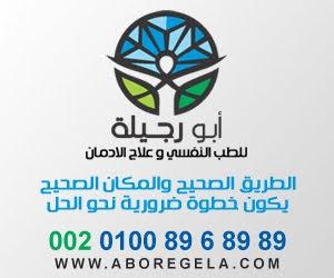 ابو رجيلة لعلاج الادمان