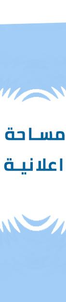 مســــــــاحة إعلانيـــــــــــة