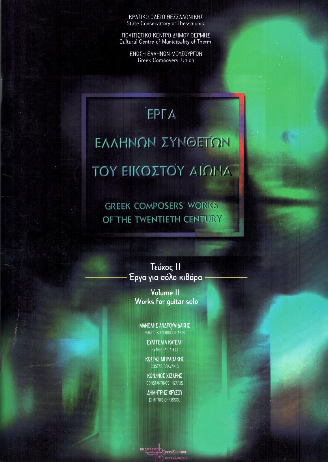 συλλογη εργων ελληνων συνθετων για κιθαρα