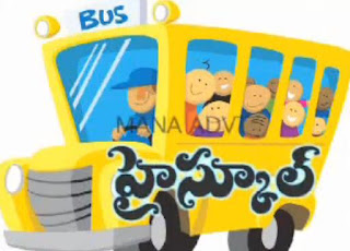High School Telugu Serial – E201 – 10th May