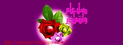 sms pour dire sana sa3ida - Bonne année 2014