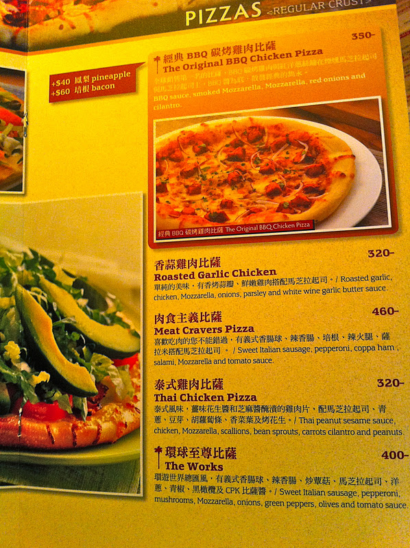A Hungry Girlu0027s Guide To Taipei: CLOSED! American/pizza: I Strongly  Recommend CALIFORNIA PIZZA KITCHEN