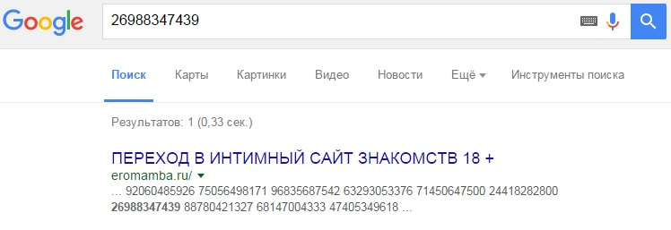 Спам в гугле