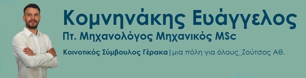 Κομνηνάκης Ε.|Κοινοτικός Σύμβουλος Γέρακα