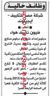 اعلان وظائف شركة مصر للتكييف ايجيكوند والتقديم 6 / 6 ولمدة ثلاث ايام بالاهرام