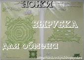 Ножи/ Вырубка ОБМЕН/продам