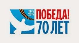К 70-летию Великой Победы