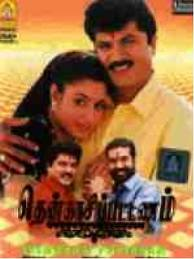 watch Thenkasi pattanam online - Watch Tamil Movies Online