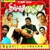 Thillu Mullu (2013) Tamil Movie Mp3 Musics Free Download