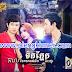 Trorjeak Kam Production CD Vol 03 - Khmer Song